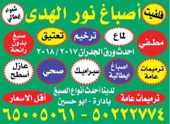 اصباغ نور الهدي.   ابو حسين