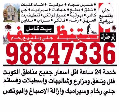 شركة تنظيف منازل بالكويت -98847226