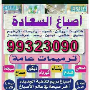 إصباغ السعادة ابوعلي 99323090