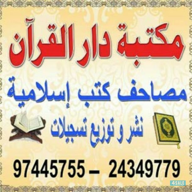 دار القرآن مجمعات الجليب ٩٧٤٤٥٧٥٥ __ ٢٤٣٤٩٧٧٩