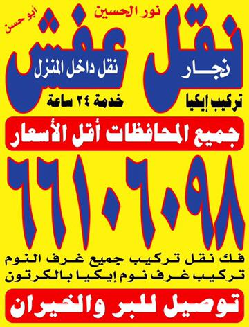 نقل عفش اقل اسعار
