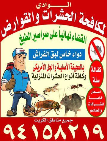 شركة الوادي لمكافحة الحشرات