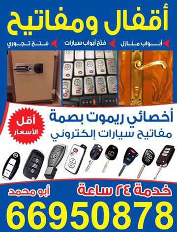 مفاتيح واقفال الكويت