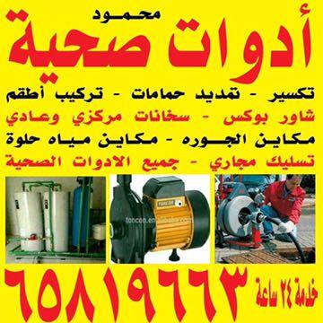 صحي الكويت
