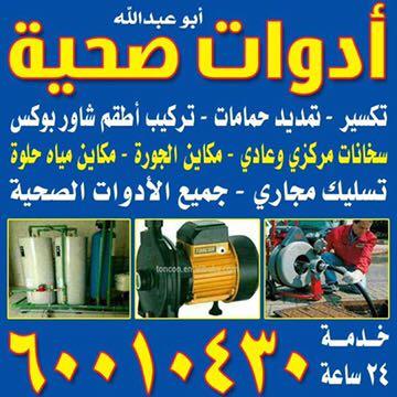 صحي ابوعبدالله