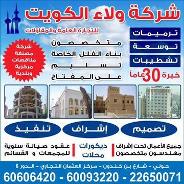 شركة ولاء الكويت