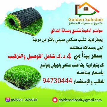 شركة سوليدر لتنسيق الحدائق