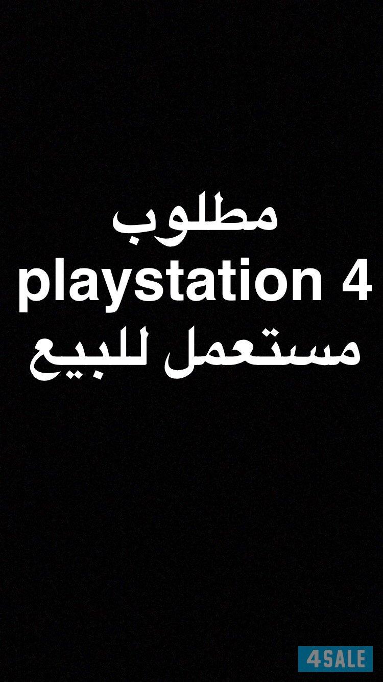 مطلوب playstation 4 مستعمل للبيع