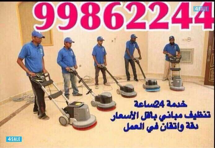 شركة تنظيف - تنظيف فلل وشقق - غسيل سجاد - تنظيف شقق