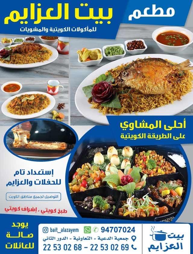 مطعم بيت العزايم للماكولات الكويتية والمشويات