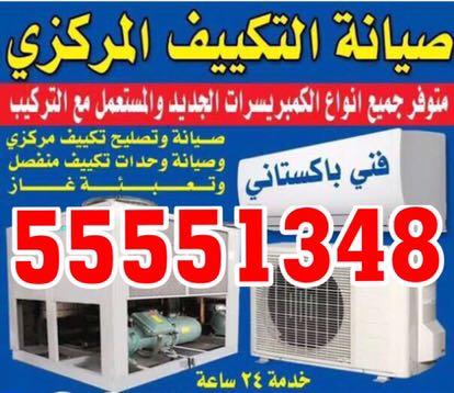 فني تكييف مركزي الكويت – الكويت | 55551348| –