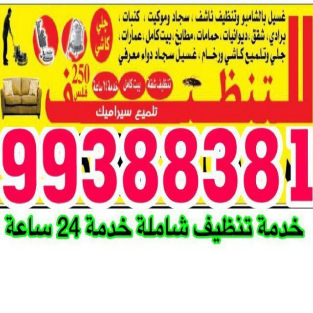 شركة تنظيف سجاد الكويت 99388381{99388381}