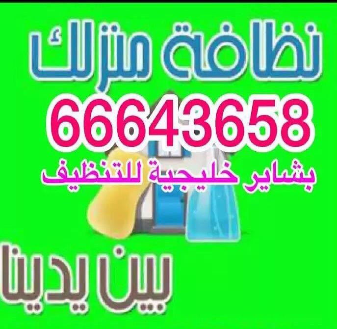شركة تنظيف منازل بالكويت اتصل الان |66643658 | تنظيف شقق