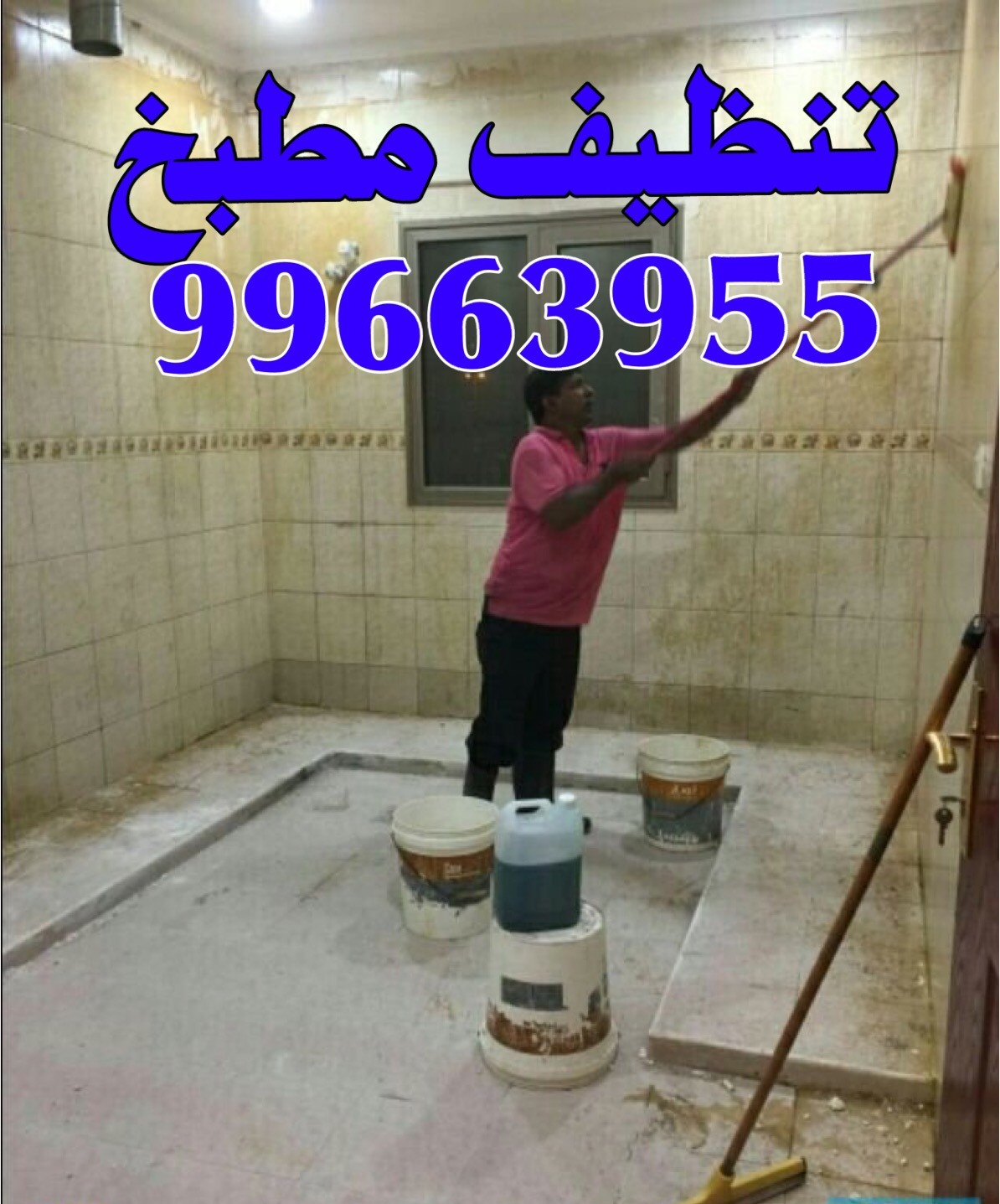 شركة تنظيف منازل بالكويت 99663955