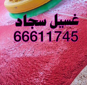 شركة تنظيف المنطقة العاشرة 66611745