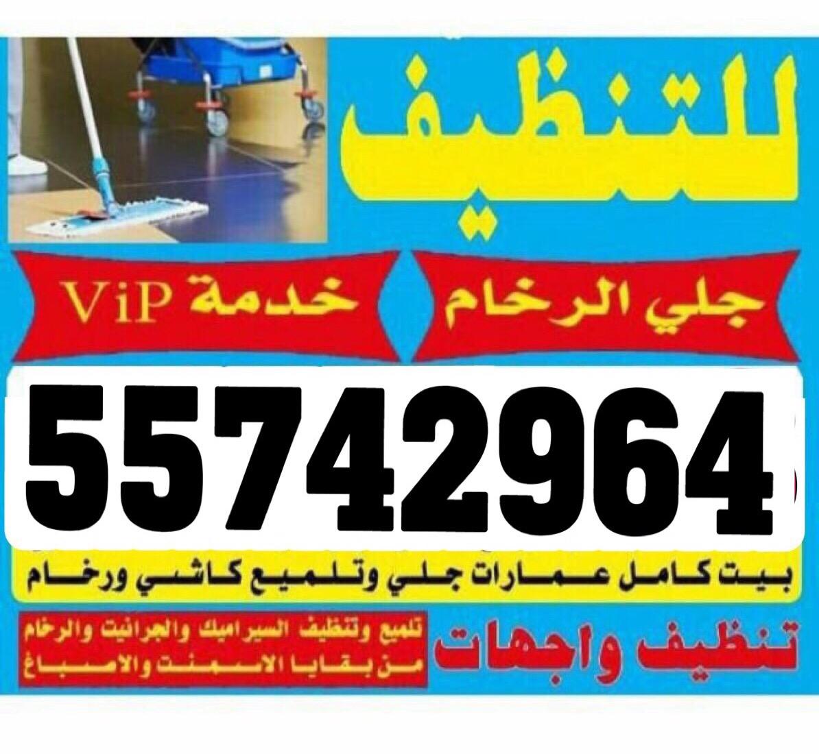 شركة تنظيف بالكويت 55742964