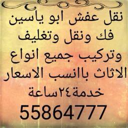نقل عفش55864777