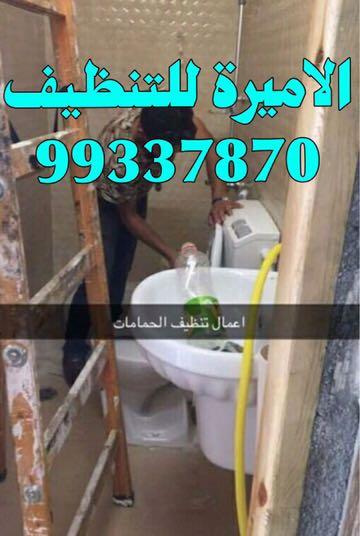 شركة الاميرة للتنظيف بالكويت|99337870|
