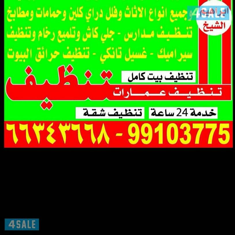 شركة تنظيف منازل بالكويت 66343668 خبرة -ماجيك كويت ...