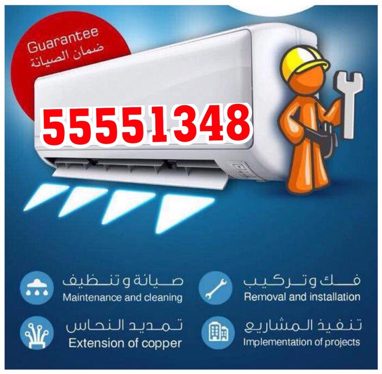 فني باكستاني لصيانة التكييف | خدمات صيانة | أجهزة تكييف ...55551348