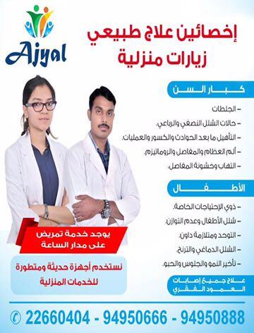اخصائيين علاج طبيعي