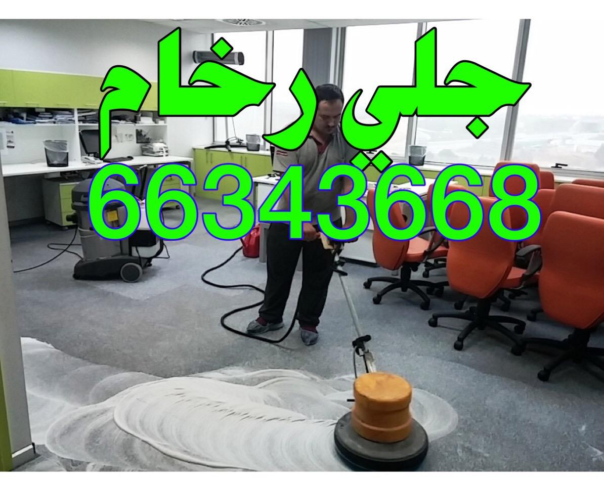 شركة تنظيف منازل بالكويت 66343668