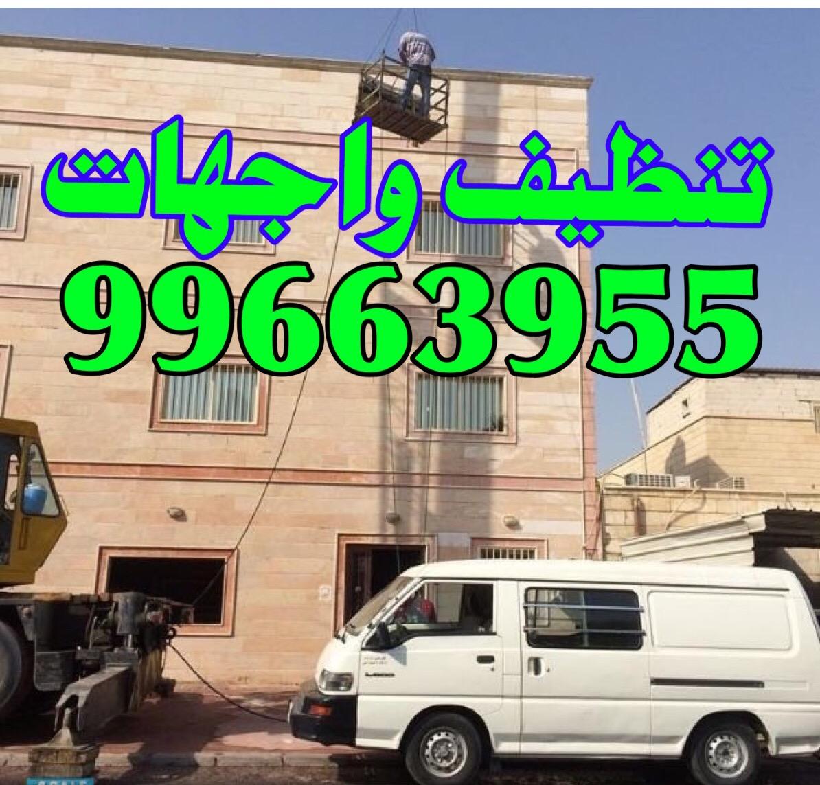 دليل أرقام شركات التنظيف بالكويت 50605027 موقع ماجيك كويت