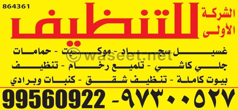 شركة تنظيف شقق --99560922