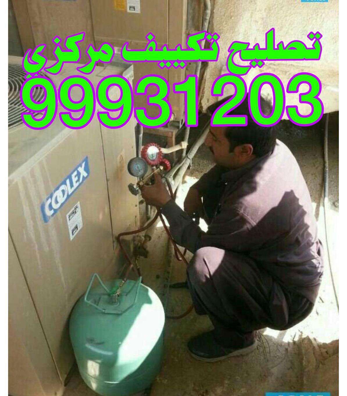فني تكييف الكويت 99931203 - ماجيك كويت