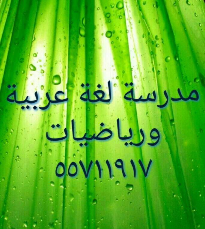 مدرسة لغة عربية ورياضيات ابتدائي ومتوسط