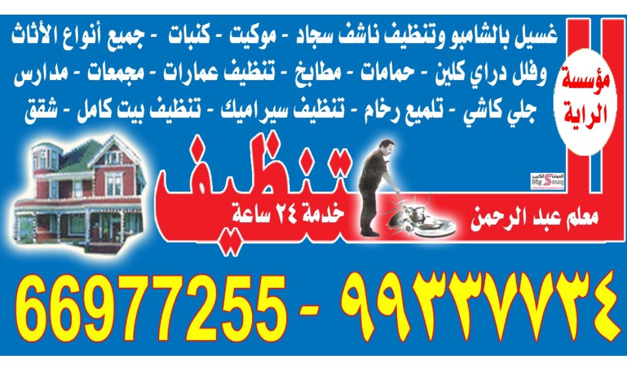 شركه تنظيف منازل الجهراء بالكويت99337734-| شركة تنظيف منازل بالكويت