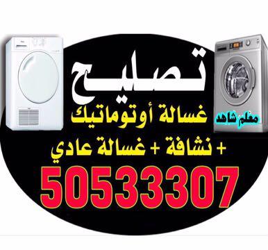 فني صيانة غسالة وثلاجة 50533307