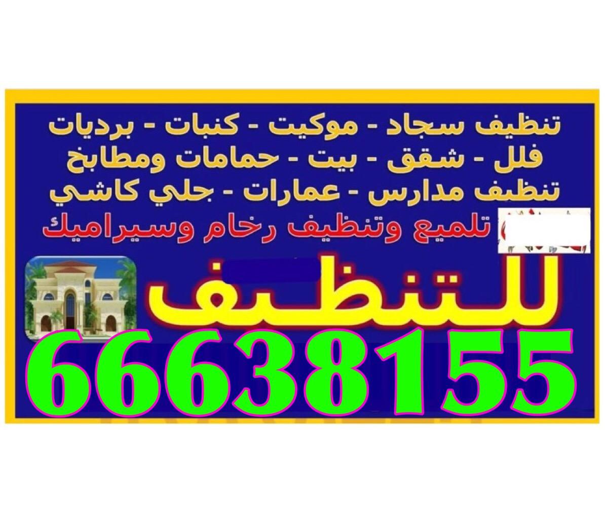 شركة تنظيف الوطنية 66638155