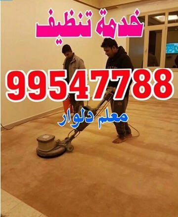 شركة تنظيف المنطقة العاشرة 99547788