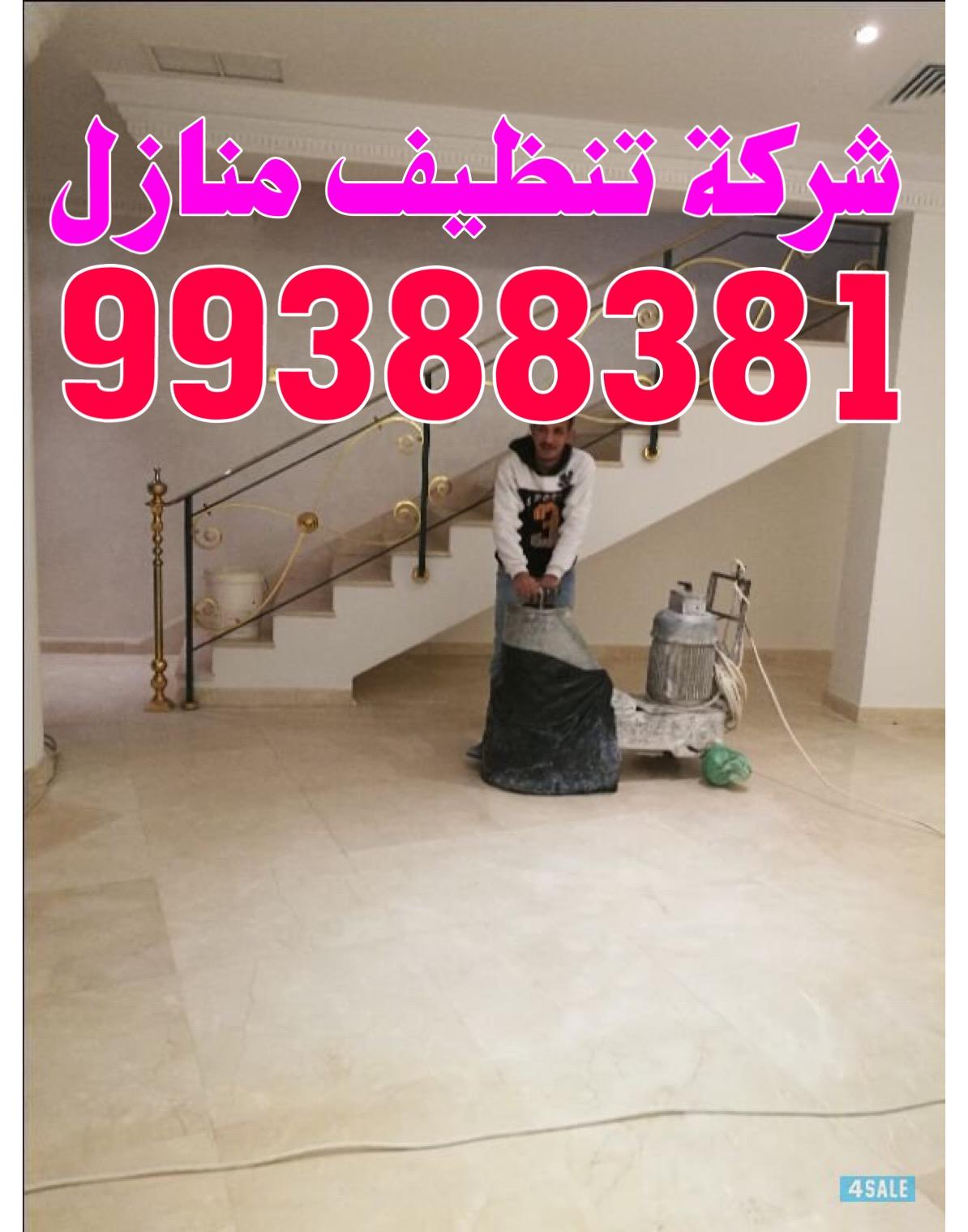 شركة تنظيف بالكويت باقل الاسعار  99388381- ماجيك كويت