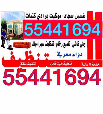 شركة تنظيف شقق وفلل 55441694