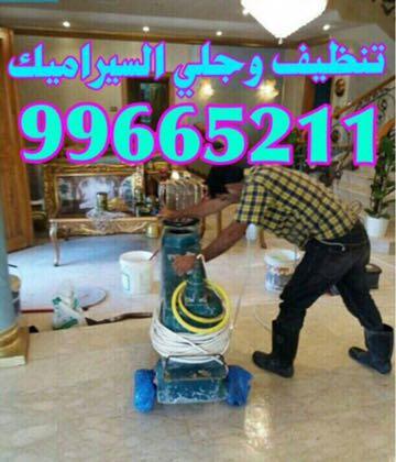 شركة تنظيف شقق 99665211--ماجيك كويت