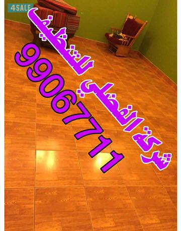 شركة تنظيف منازل رخيصة بالكويت 66114471