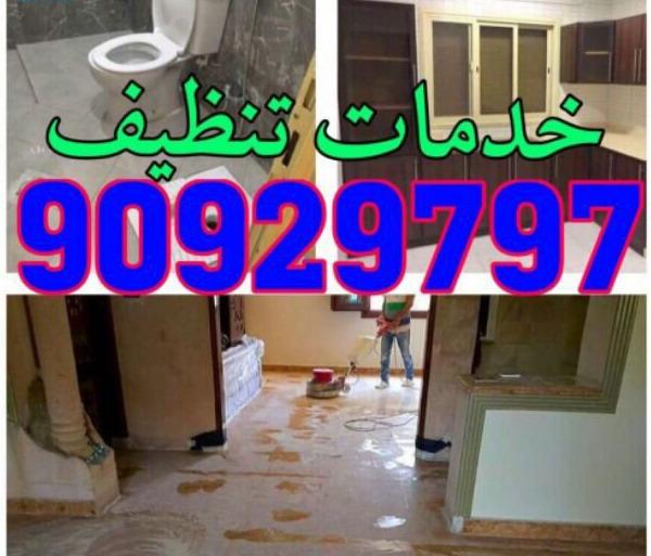 شركة تنظيف منازل بالكويت جميع محافظات الكويت   ..تنظيف 90929797