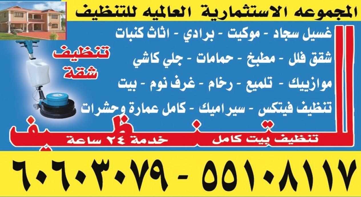 شركة تنظيف بالكويت 60603079-موقع ماجيك كويت