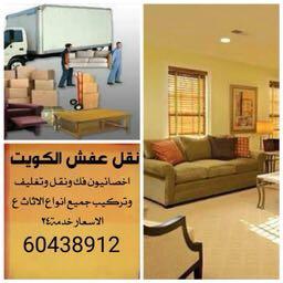 نقل عفش60438911