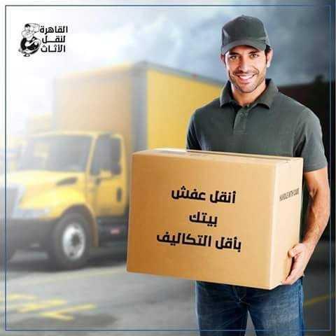 ابو عبد الرحمن لنقل العفش 90995853