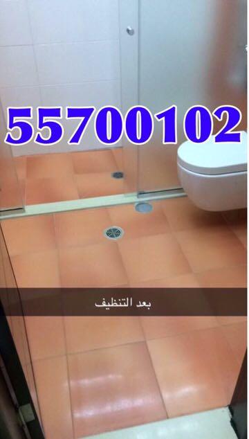 تنظيف شقة بيت منزل 55700102