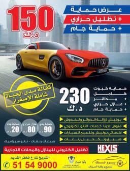 بروتك لتلميع ووقاية السيارات ٥١٥٤٩٠٠٠
