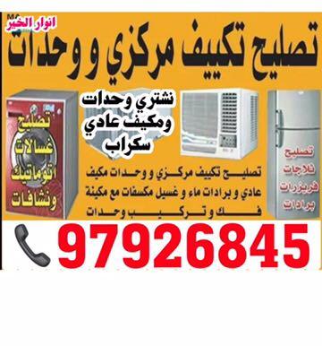 صيانة تكييف مركزي بالكويت -97926845