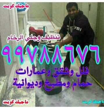 شركة تنظيف  99788676-ماجيك كويت