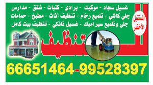 شركة تنظيف 66651464-ماجيك كويت