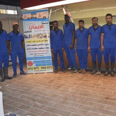شركة الإيمان للتنظيف 56666575-ماجيك كويت