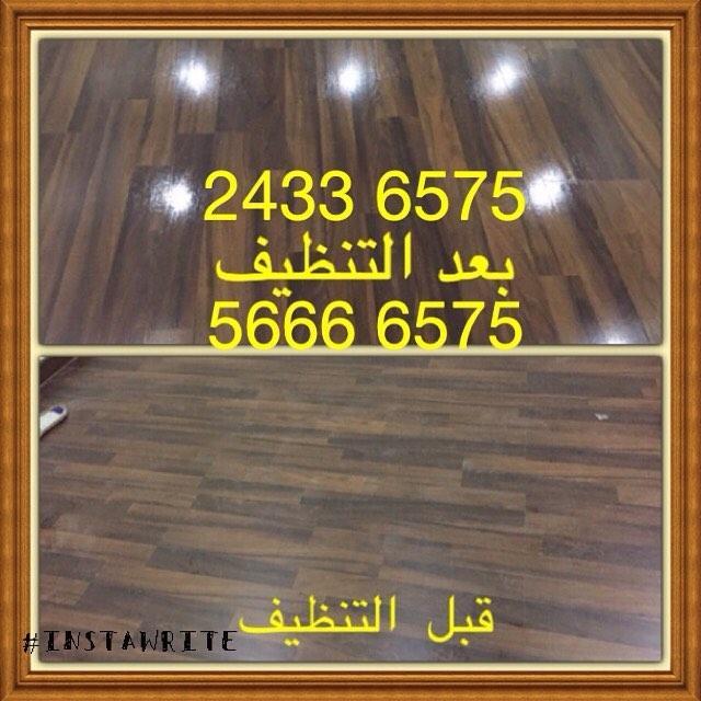 شركة تنظيف 56666575-ماجيك كويت
