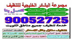 شركة تنظيف منازل بالكويت 90052725 -موقع ماجيك كويت